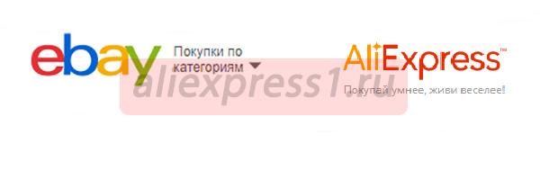 ебей или алиэкспресс