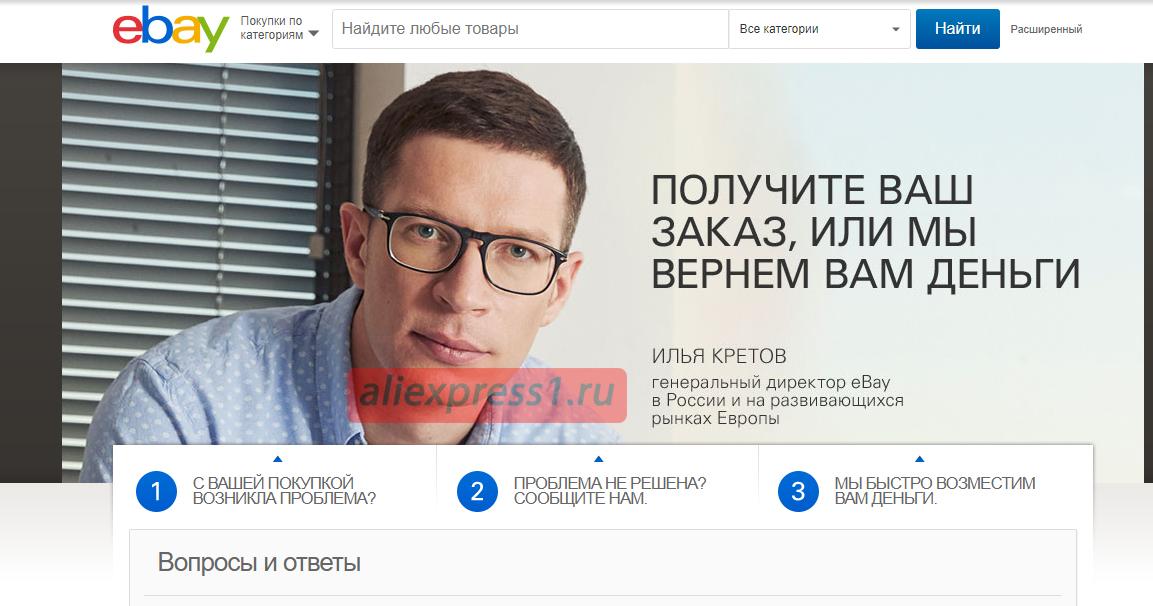 Защита покупателя на eBay