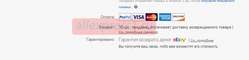 Варианты оплаты на eBay