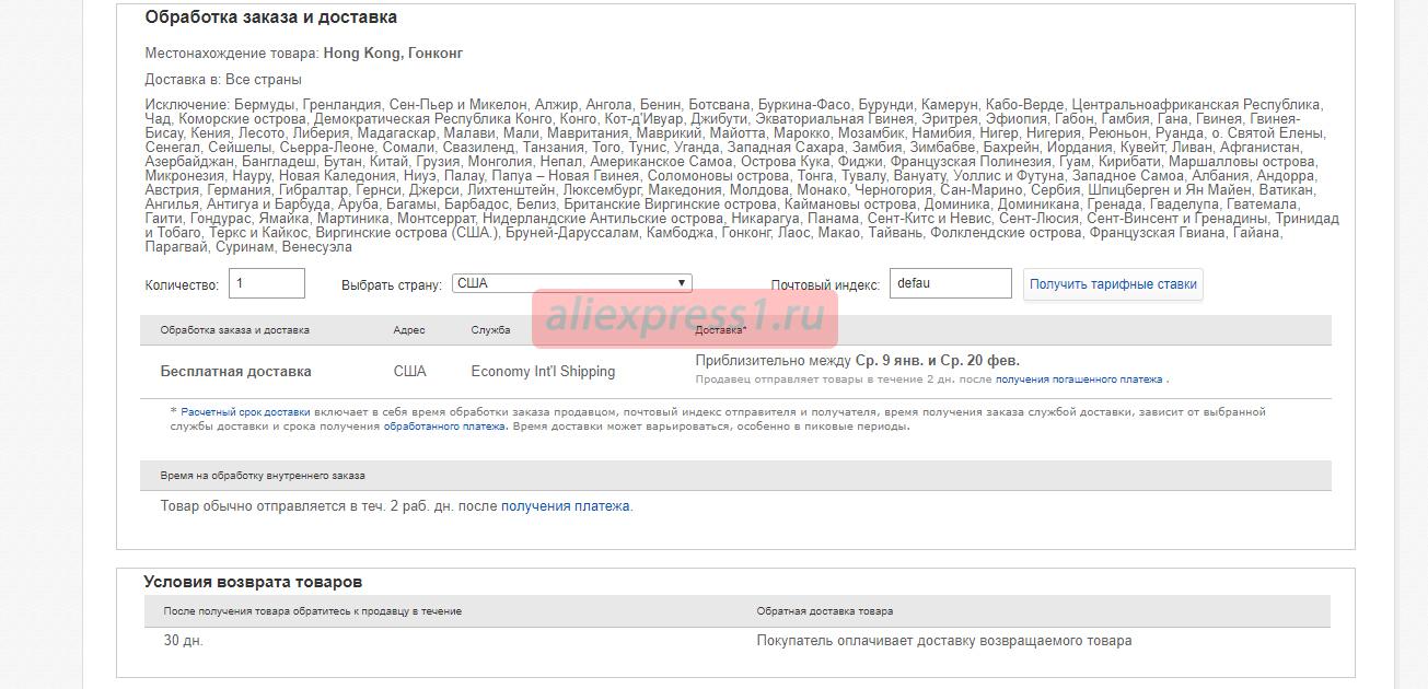 Защита и возврат на eBay