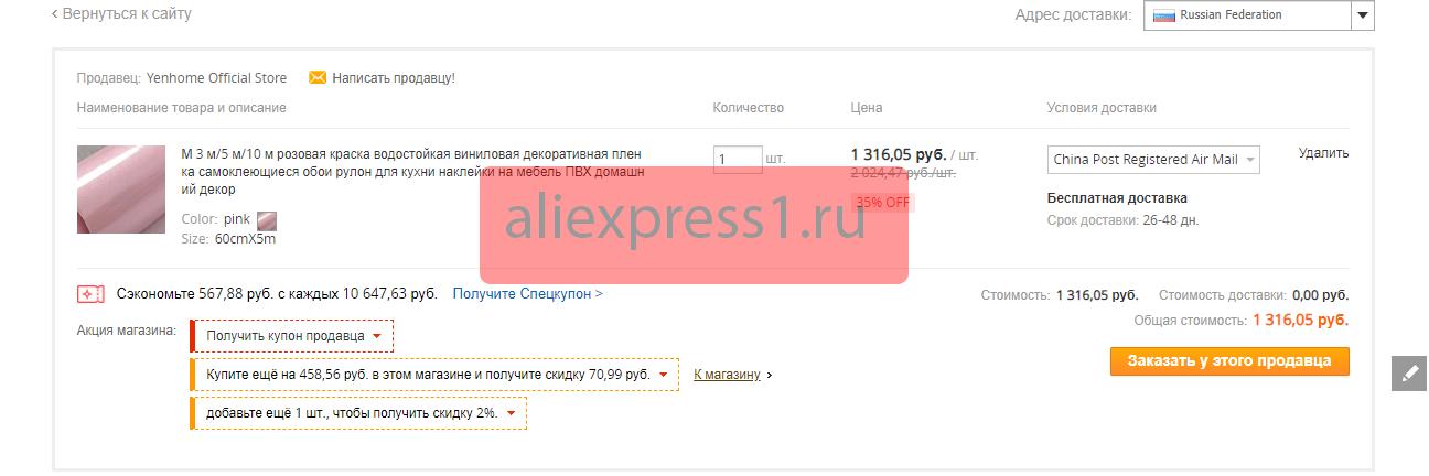 Доставка Aliexpress Premium Shipping